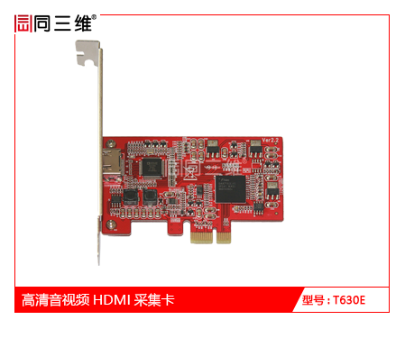 T630E高清音视频HDMI采集卡